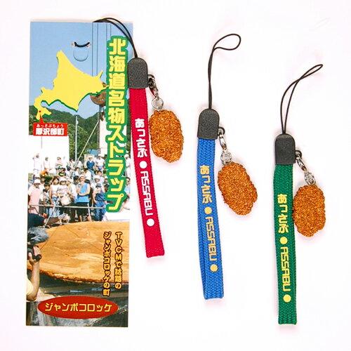 北海道名物ストラップ 厚沢部町 【コロッケ】1個 ※画像は3個ですが、お届けする商品は1個です。ストラップ部分の色は、お選び頂けません。予めご了承ください。【北海道お土産探検隊】【店頭受取対応商品】