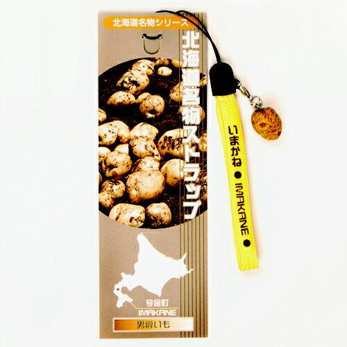 北海道名物ストラップ 今金町 【男爵いも】【北海道お土産探検隊】【店頭受取対応商品】