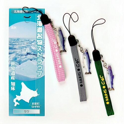 北海道名物ストラップ 斜里町 【鮭】1個 ※画像は3個ですが、お届けする商品は1個です。ストラップ部分の色は、お選び頂けません。予めご了承ください。【北海道お土産探検隊】【店頭受取対応商品】