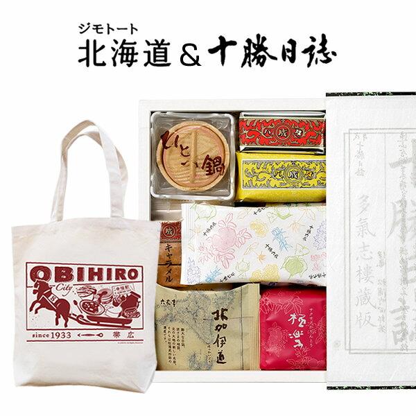 六花亭 十勝日誌(23個入)詰め合わせとジモトートのセット