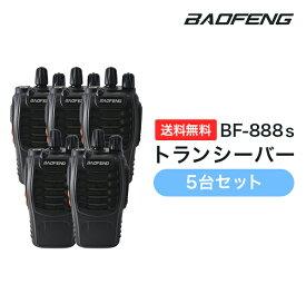 【期間中ポイント5倍】【5台セット】BF-888sトランシーバー(BAOFENG)【無線機 タイマー機能 VOX ハンズフリー アラーム バッテリー 人気 最新 便利 まとめ買い】