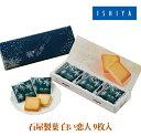 石屋製菓 白い恋人9枚入【北海道 詰め合わせ ISHIYA お土産 贈り物 ギフト プレゼント クッキー 洋菓子 バレンタイン …