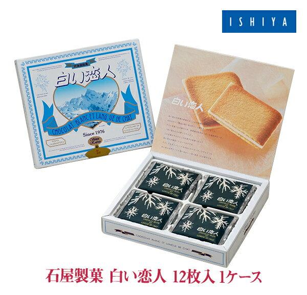 石屋製菓 白い恋人12枚入1ケース(12枚入×30個)