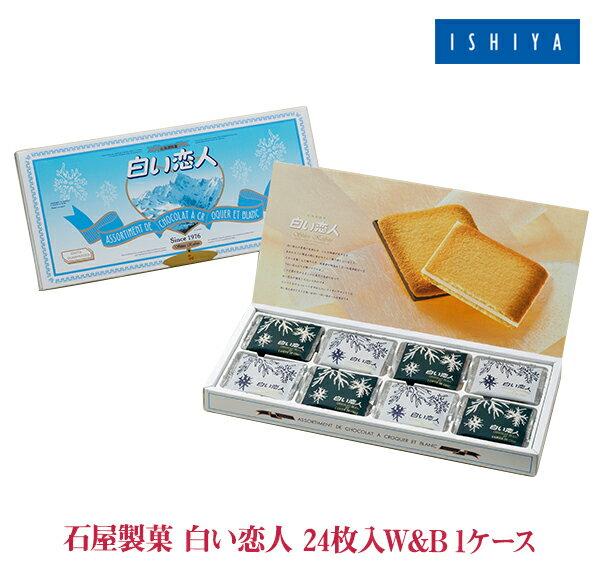 石屋製菓 白い恋人24枚入W&B1ケース(24枚入W&B×15個)