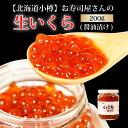 【北海道小樽】お寿司屋さんの生いくら(醤油漬け)200g