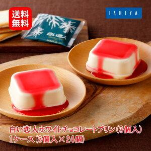 白い恋人ホワイトチョコレートプリン(3個入) 1ケース(3個入×24個)