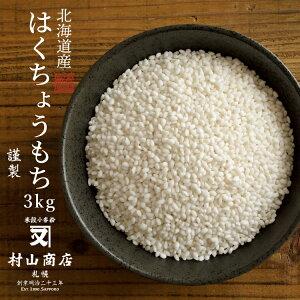 令和2年産 北海道産 はくちょうもち 3kg 【送料無料】