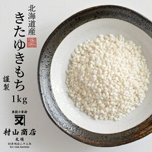 【令和2年産】 北海道産きたゆきもち 1kg