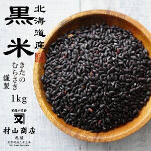 黒米 北海道産 きたのむらさき1kg 送料無料 令和2年産 2020年産 古代米
