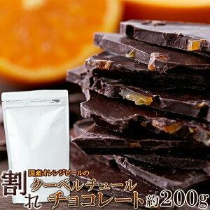 カカオ72%!割れ クーベルチュール チョコ オレンジ ピール 200g ネコポス