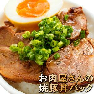 クーポン配布中!新商品/お肉屋さんの焼豚丼パック/焼き豚/冷凍A/
