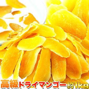 【業務用】高級ドライマンゴーメガ盛り1kg/マンゴー/送料無料/ダイエット/常温便/