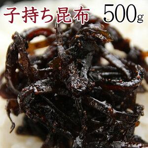 【全国送料無料】ご飯のお供 定番 子持ち昆布 たっぷり 500g 入り/常温/メール便配送