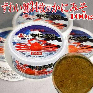 ズワイガニ34枚のカニミソ 100g人口甘味料・保存料等を一切使用せず/かにみそ/カニ/かに/蟹/冷凍A/