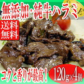 【送料無料】無添加・純牛ハラミ焼肉480g/焼肉/はらみ/さがり/冷凍/冷凍A