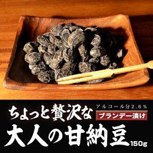 大人の 甘納豆 丹波種黒豆甘納豆 (しぼり納豆) 150g お菓子 ブランデー ブランデー漬け ネコポス