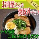 新商品/お肉屋さんの焼豚丼パック/焼き豚/冷凍A/