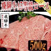 飛騨牛A5等級ロース/すき焼き・しゃぶしゃぶ用カット500g/冷凍A