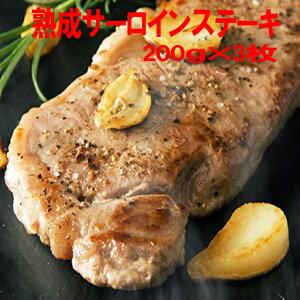 熟成牛サーロインステーキ200g3枚/サーロインステーキ/サーロイン/牛/ステーキ/送料無料/冷凍A