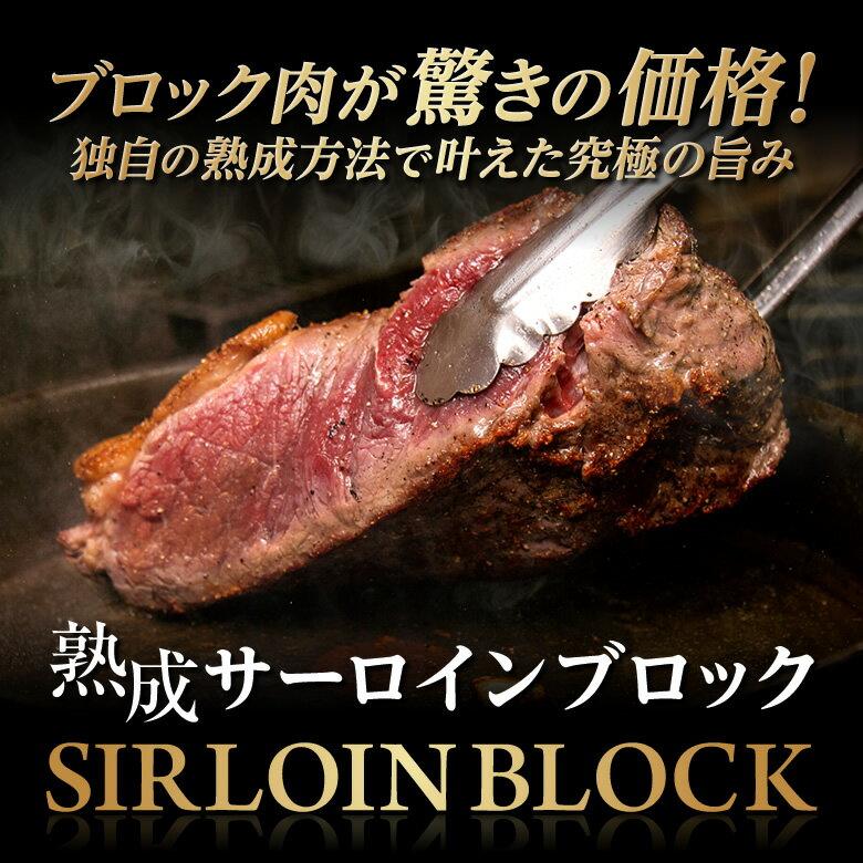 【送料無料】クーポン配布中!熟成牛 サーロインブロック1000g 牛肉 熟成 熟成肉 ステーキ肉 ステーキ用 ブロック肉 冷凍 サーロインステーキ サーロイン お取り寄せグルメ 1kg