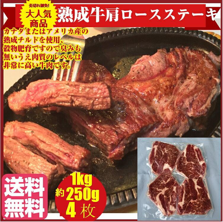 クーポン配布中!熟成牛!穀物肥育牛・肩ロースステーキ250g厚み約1.3cm×(4枚)熟成肉 1kg/牛ロース/ロース肉/ロース ステーキ/ステーキ肉/送料無料/冷凍A