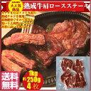 熟成牛!穀物肥育牛・肩ロースステーキ250g厚み約1.3cm×(4枚)熟成肉 1kg/牛ロース/ロース肉/ロース ステーキ/ステーキ肉/送料無料/冷凍A