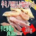 大人気!やわらか牛上ミノ500g/ミノ/オーストラリア産/日本加工/冷凍A/