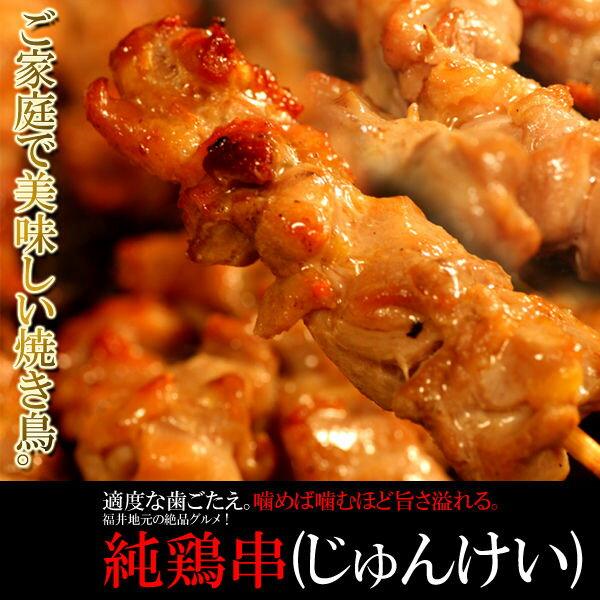 『福井地元の絶品グルメ』 純鶏串(じゅんけい)20串/焼鳥/やきとり/ヤキトリ/冷凍A