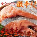 【訳あり】昔ながらの 激辛 紅鮭大容量500g(切り落としあるいはカマ) /激辛 ヒーハー 500g!!/冷凍A