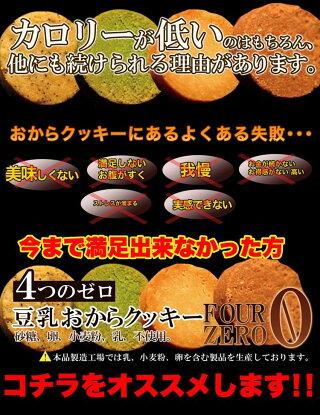 豆乳おからクッキーFourZero(4種)(砂糖,卵,小麦粉,乳,不使用)1kg/常温便