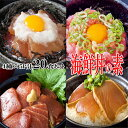 クーポン配布中!海鮮丼20食セット(マグロ漬け5p+ネギトロ5P+びんちょうマグロ5P+炙りまぐろ5P計20食/送料無料/マグ…