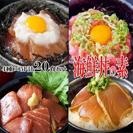 海鮮丼20食セット(マグロ漬け5p+ネギトロ5P+びんちょうマグロ5P+炙りまぐろ5P計20食/送料無料/マグロ丼/冷凍A