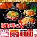 【海鮮丼 15食 セット】(マグロ漬け3p・ネギトロ3P+サーモンネギトロ3p+トロサーモン3p+イカサーモン3P)計15食/送料無料/マグロ丼/冷凍A/