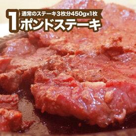 超ビッグ熟成牛!1ポンドステーキ!穀物肥育牛・肩ロースステーキ450g /送料無料/ロースステーキ/ステーキ/冷凍A
