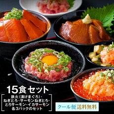 海鮮丼詰合せ(マグロ漬け3p・ネギトロ3P+サーモンネギトロ3p+トロサーモン3p+イカサーモン3P)計15食/送料無料/マグロ丼/冷凍A