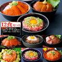 【送料無料】クーポン配布中!海鮮丼 12食セット(マグロ漬け2p・ネギトロ2P+サーモンネギトロ2p+トロサーモン2p+びん…