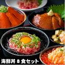 【送料無料】クーポン配布中!まぐろ丼Aセット(マグロ漬け2p・ネギトロ2P+サーモンネギトロ2p+トロサーモン2p)計8食…