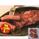 【11日1:59迄★エントリーで絶対P20倍】熟成牛!穀物肥育牛・肩ロースステーキ250g厚み約1.3cm×(4枚)熟成肉 1kg/牛ロース/ロース肉/ロース ステーキ/ステーキ肉/送料無料/冷凍A
