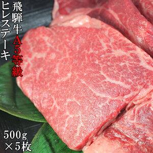 《牛肉 ヒレ》 飛騨牛 A5等級 ヒレステーキ100g×5枚(500g) シャトーブリアン 牛 ステーキ/和牛/黒毛和牛/A5ランク/ステーキ肉/お取り寄せ/送料無料/冷蔵/セール