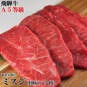 飛騨牛 A5等級 幻のミスジステーキ100g×5枚/ステーキ/A5ランク/送料無料/冷蔵