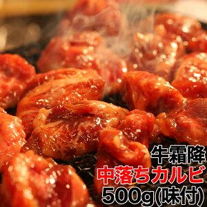 牛霜降 中落ちカルビ500g(味付け)カルビ かるび 牛肉 焼肉 焼き肉 BBQ 焼肉用 焼き肉用 カナダ産 冷凍A