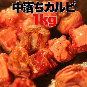 サイコロステーキ用 牛熟成チルドリブフィンガーカルビ1キロ 中落ちカルビ 冷凍A