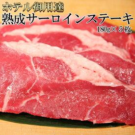 【送料無料】クーポン配布中!熟成 サーロインステーキ 180g 5枚おとなの週末に掲載サーロインステーキ セット 熟成肉 熟成牛 ステーキセット ステーキ肉 ステーキ用 牛肉 サーロイン お取り寄せグルメ 冷凍A
