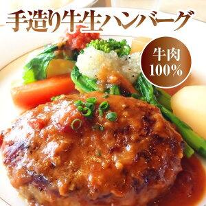 ハンバーグ テレビで話題の牛肉100%手造り牛生ハンバーグ150g×10個入/冷凍A/