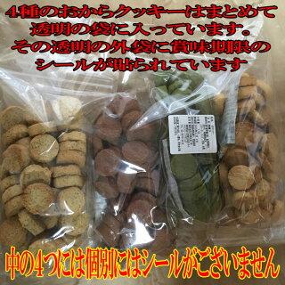 Zero(4種)(砂糖,卵,小麦粉,乳,不使用)1kg