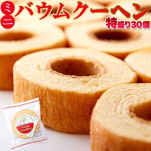 素朴でどこか懐かしく優しい味わい。ミニバウムクーヘン30個(15個×2袋)/常温便