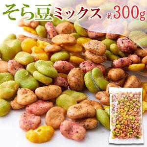 【お徳用】そら豆ミックス300g!!カリッとした食感と5種類の味わいがたまらない/ネコポス