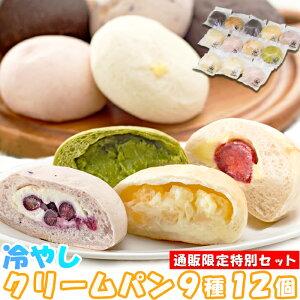 ひんやり美味しい新感覚スイーツ!冷やし クリームパン 9種12個セット【通販限定セット】/冷凍A