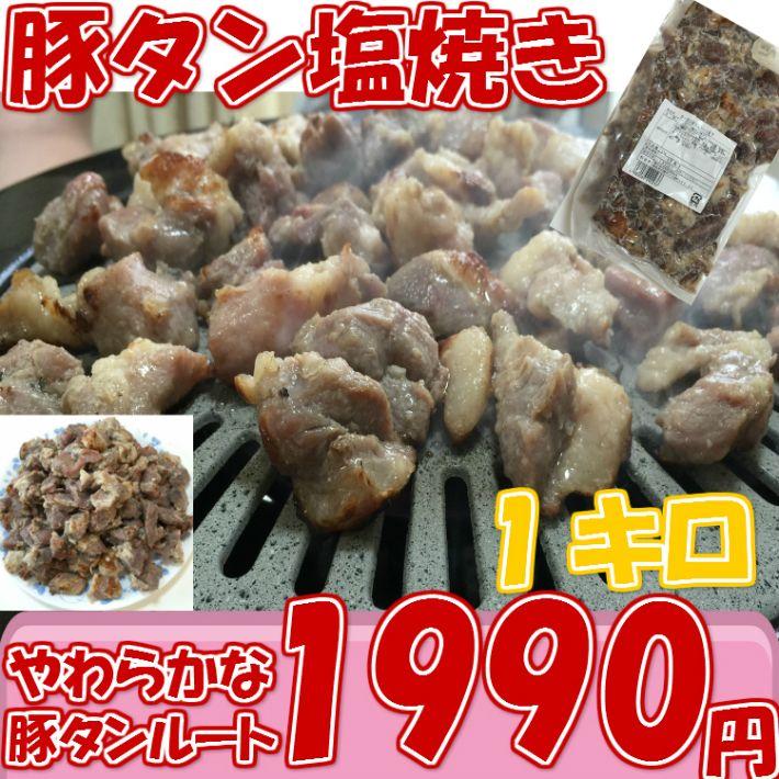 クーポン配布中!豚タン塩焼き1kg 【焼き鳥・串焼きOK!】/焼豚/焼き豚/冷凍A
