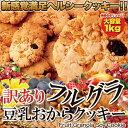 フルグラ クッキー 詰め合わせ ダイエット